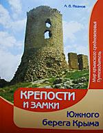 Иванов. Крепости и замки Южного берега Крыма