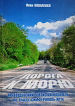 Обложка книги Ивана Коваленко Дорога к морю.