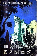 Обложка книги Саркизов-Серазини. По Восточному Крыму