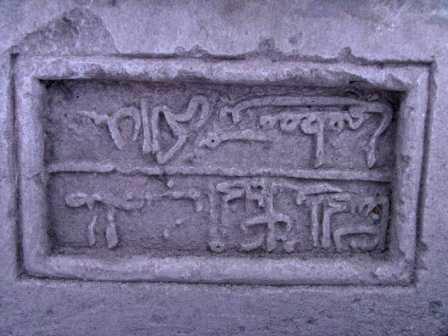 Напись на Арабском роднике