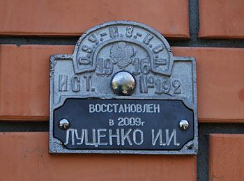 Иммитация знака Партии Крымских Водных Изысканий