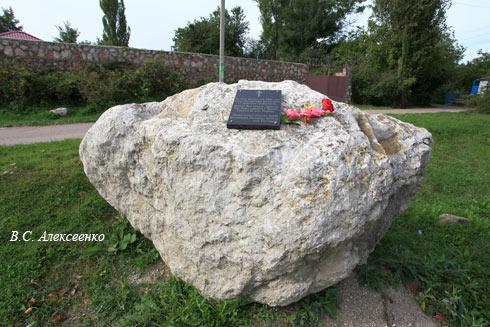 Памятник в селе Гончарное